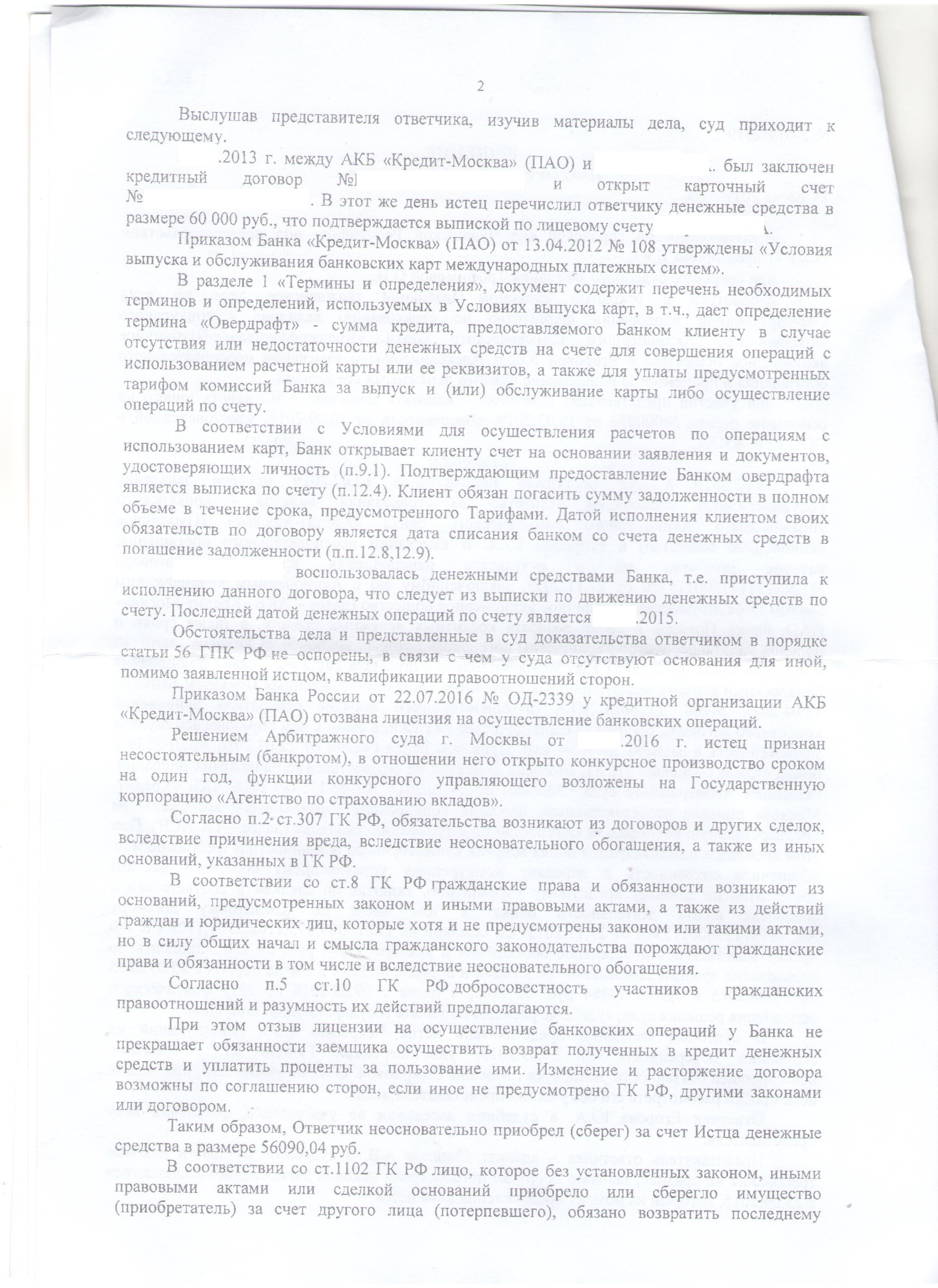 203 гк рф судебная практика